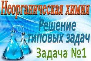 Неорганическая химия. Решение задачи #1 по теме Водород (видео)
