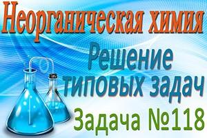 Неорганическая химия. Фосфор. Решение задачи #118 (видео)