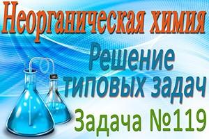 Неорганическая химия. Фосфор. Решение задачи #119 (видео)
