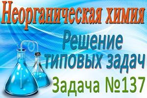 Неорганическая химия. Фосфор. Решение задачи #137 (видео)