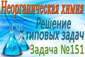 Неорганическая химия. Металлы. Решение задачи #151 (видео)