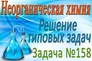 Неорганическая химия. Металлы. Решение задачи #158 (видео)