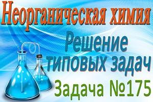 Неорганическая химия. Металлы. Решение задачи #175 (видео)