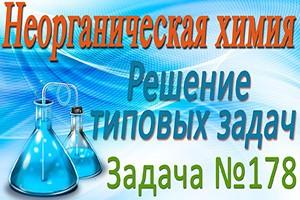 Неорганическая химия. Металлы. Решение задачи #178 (видео)