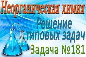 Неорганическая химия. Металлы. Решение задачи #181 (видео)