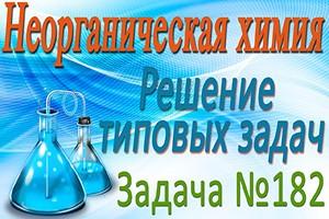 Неорганическая химия. Металлы. Решение задачи #182 (видео)