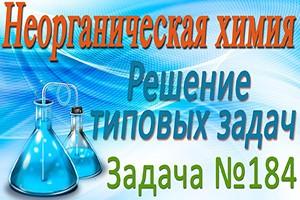 Неорганическая химия. Металлы. Решение задачи #184 (видео)