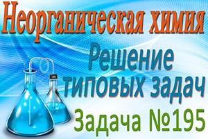 Неорганическая химия. Металлы. Решение задачи #195 (видео)