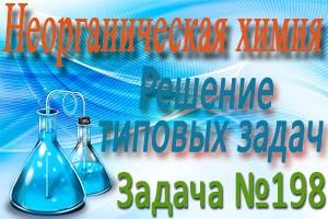 Неорганическая химия. Металлы. Решение задачи #198 (видео)