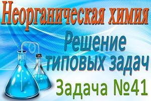 Неорганическая химия. Решение задачи #41 по теме Галогены (видео)