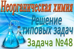Неорганическая химия. Решение задачи #48 по теме Подгруппа кислорода (видео)