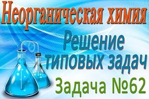 Неорганическая химия. Решение задачи #62 по теме Подгруппа кислорода (видео)