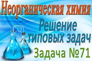 Неорганическая химия. Решение задачи #71 по теме Подгруппа кислорода (видео)
