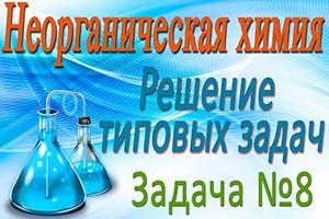 Неорганическая химия. Решение задачи #8 по теме Водород (видео)