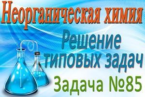 Неорганическая химия. Решение задачи #85 по теме Подгруппа азота (видео)