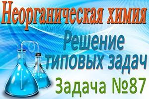 Неорганическая химия. Подгруппа азота. Решение задачи #87 (видео)
