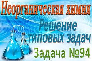 Неорганическая химия. Подгруппа азота. Решение задачи #94 (видео)