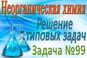 Неорганическая химия. Подгруппа азота. Решение задачи #99 (видео)