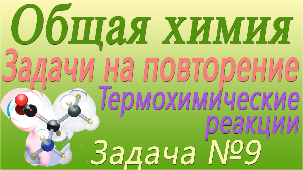 Решение задачи №9 по теме Термохимические реакции (видео)