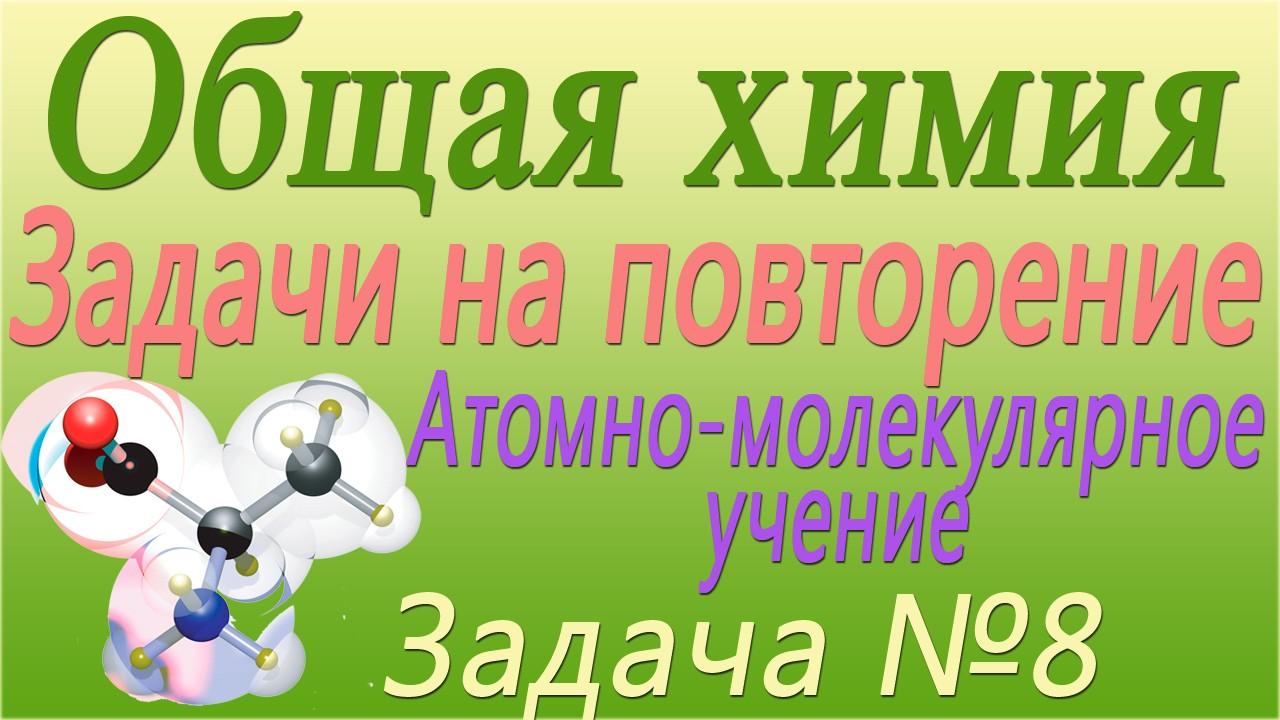 Решение задачи №8 по теме Атомно-молекулярное учение (видео)