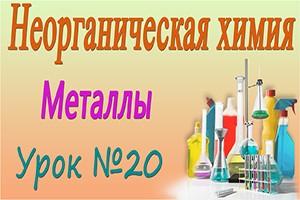 Металлы. Физические свойства металлов. Неорганическая химия. Видеоурок #20