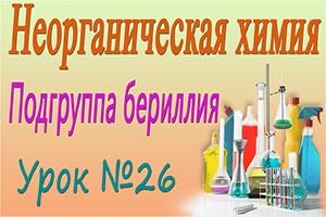 Общая характеристика подгруппы бериллия. Неорганическая химия. Видеоурок #26