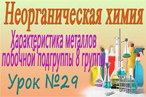 Общая характеристика металлов побочной подгруппы 8 группы. Неорганическая химия. Видеоуроки #29-30