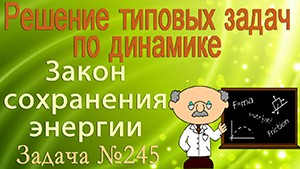 Решение задачи №245 из сборника задач по физике Бендрикова Г.А. (видео)