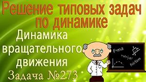 Решение задачи №273 из сборника задач по физике Бендрикова Г.А. (видео)