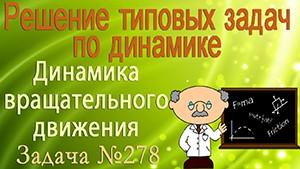 Решение задачи №278 из сборника задач по физике Бендрикова Г.А. (видео)