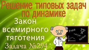 Решение задачи №294 из сборника задач по физике Бендрикова Г.А. (видео)