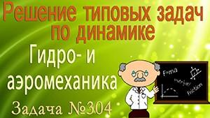 Решение задачи №304 из сборника задач по физике Бендрикова Г.А. (видео)