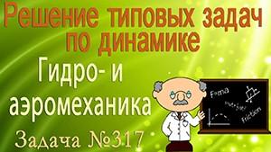 Решение задачи №317 из сборника задач по физике Бендрикова Г.А. (видео)