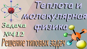Решение задачи №412 из сборника задач по физике Бендрикова Г.А. (видео)