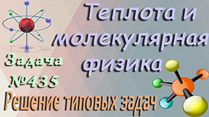 Решение задачи №435 из сборника задач по физике Бендрикова Г.А. (видео)