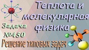 Решение задачи №450 из сборника задач по физике Бендрикова Г.А. (видео)