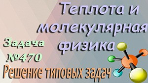 Решение задачи №470 из сборника задач по физике Бендрикова Г.А. (видео)