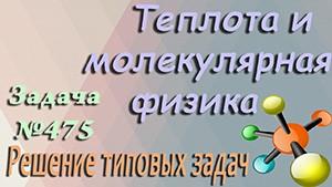 Решение задачи №475 из сборника задач по физике Бендрикова Г.А. (видео)