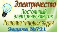Решение задачи №721 из сборника задач по физике Бендрикова Г.А. (видео)