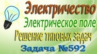 Решение задачи №592 из сборника задач по физике Бендрикова Г.А. (видео)