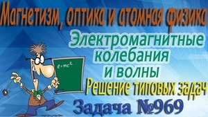 Решение задачи №969 из сборника задач по физике Бендрикова Г.А. (видео)