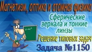 Решение задачи №1150 из сборника задач по физике Бендрикова Г.А. (видео)