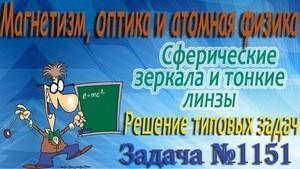 Решение задачи №1151 из сборника задач по физике Бендрикова Г.А. (видео)