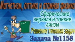 Решение задачи №1158 из сборника задач по физике Бендрикова Г.А. (видео)