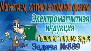 Решение задачи №889 из сборника задач по физике Бендрикова Г.А. (видео)