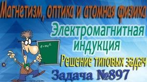Решение задачи №897 из сборника задач по физике Бендрикова Г.А. (видео)