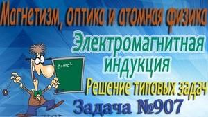 Решение задачи №907 из сборника задач по физике Бендрикова Г.А. (видео)