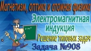 Решение задачи №908 из сборника задач по физике Бендрикова Г.А. (видео)