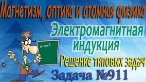 Решение задачи №911 из сборника задач по физике Бендрикова Г.А. (видео)