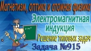 Решение задачи №915 из сборника задач по физике Бендрикова Г.А. (видео)